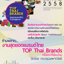 poster top thai brands