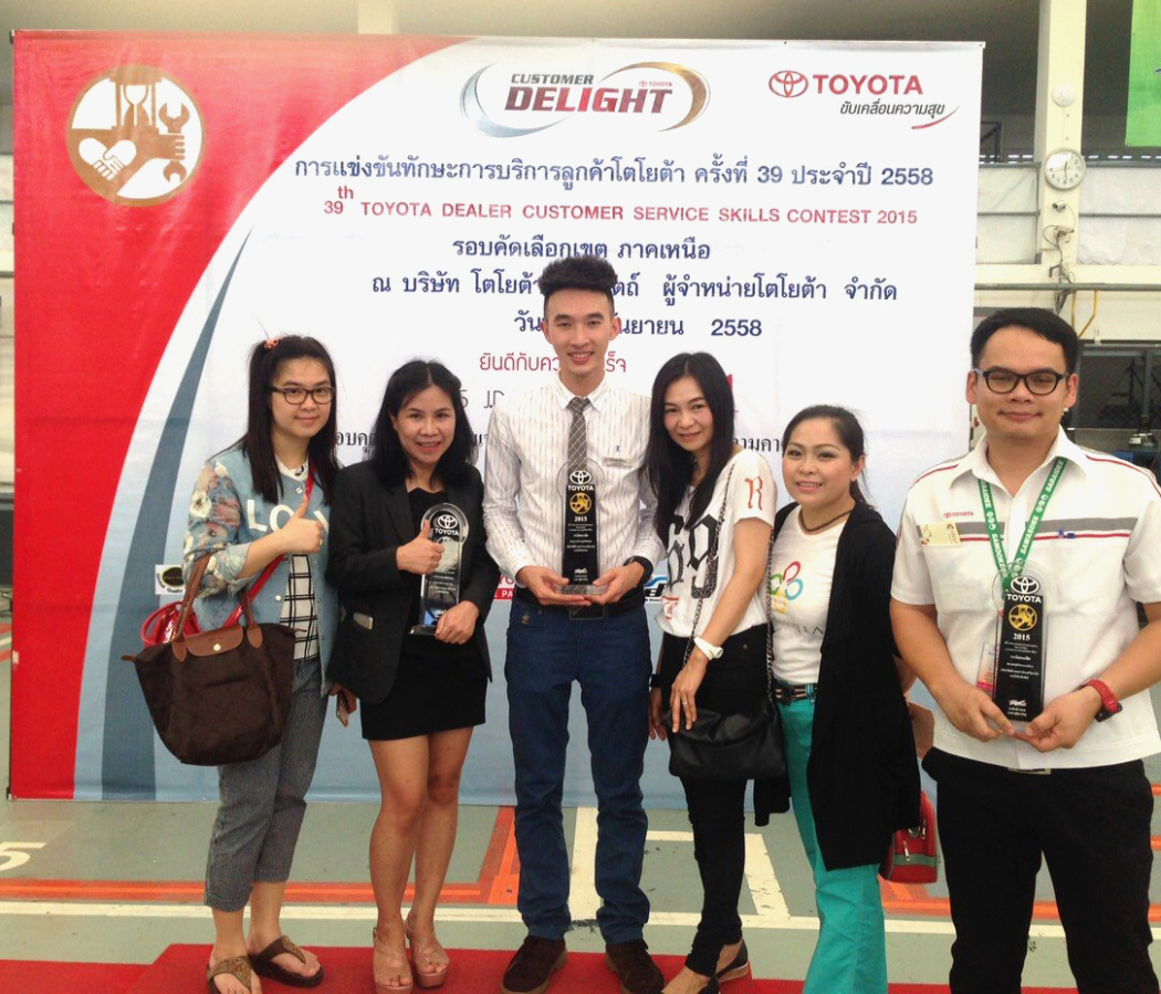 toyota lanna wins awards from th toyota dealer customer service toyota lanna won awards from 39th toyota dealer customer service skill contest 2015 held at toyota in uttaradit