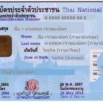 Thai ID Card