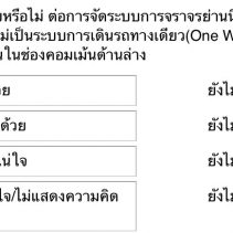oneway poll